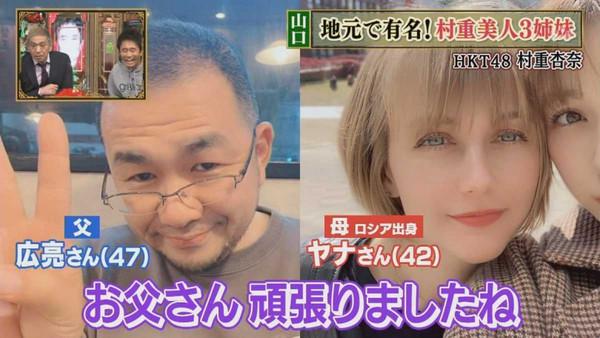 村重杏奈的日本爸爸及俄羅斯媽媽長相曝光。(圖/翻攝自推特/murashige_erika)