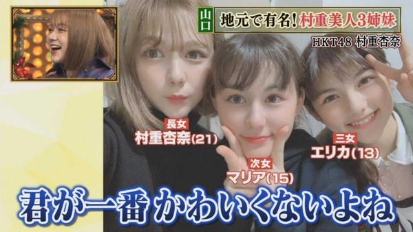 村重杏奈在當地是相當知名的「美女3姐妹」。(圖/翻攝自推特/murashige_erika)