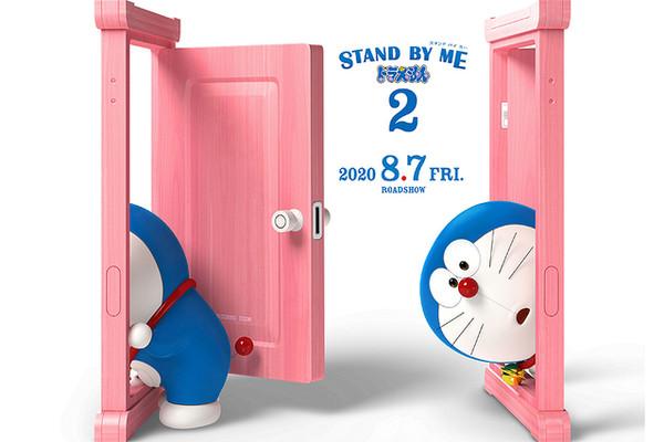 ▲▼《STAND BY ME 哆啦A夢 2》。(圖/翻攝自日網/映畫com)
