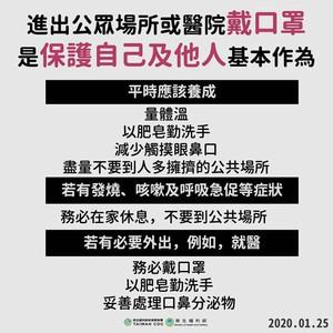 澎湖傳疑似武漢肺炎 「4人負壓病房隔離」