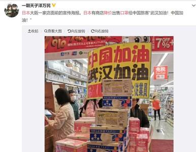 日本捐醫療物資不夠 店家口罩降價