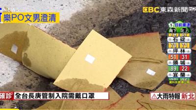 武漢返台男台中逛街 家門被撒冥紙