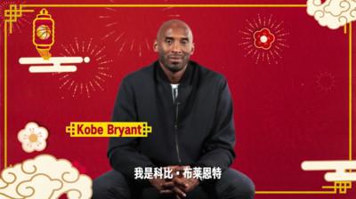 Kobe剛說中文拜年!網淚崩:老大別離開