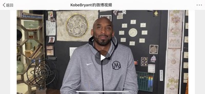 Kobe微博賀歲影片曝!突墜機亡球迷心碎