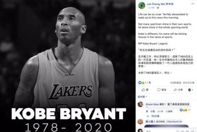 永別了NBA籃球巨人 李宗偉悼念Kobe