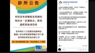 網傳:左營果貿...彭顯禮診所說話了