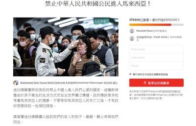 禁中國人入境 大馬、南韓破萬人連署