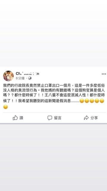 ▲網友爆料疑似范瑋琪的私人帳號發文。(圖/翻攝自PTT)