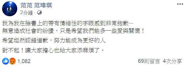 范瑋琪道歉。(圖/翻攝自范瑋琪臉書)