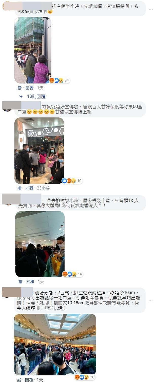 ▲香港網友湧入抗議。(圖/翻攝自陳庭欣臉書)
