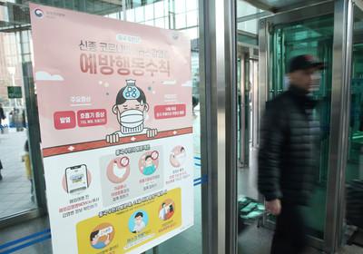 南韓提高疫情警戒等級 預計30日撤僑
