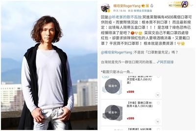 楊培安經紀人勸網友冷靜:別把政治對立凌駕在人命上