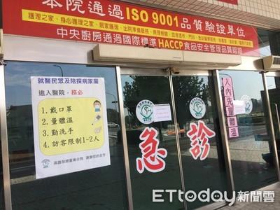 高榮台南分院啟動防疫管制