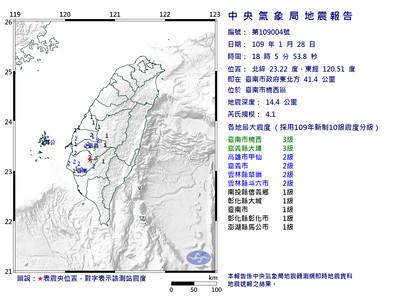 台南18:05發生規模4.1地震