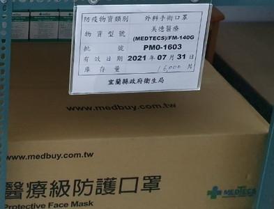 台灣發生第一例武漢肺炎本土病例 宜縣府調度口罩供應