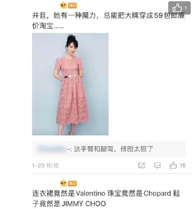 ▲▼楊紫穿上萬洋裝遭酸像淘寶貨。(圖/翻攝自微博)