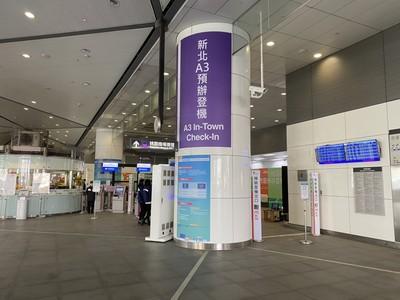 機捷A3站1/31啟用市區預辦登機