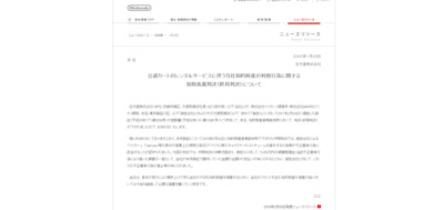 真人瑪利歐敗訴 須賠任天堂5千萬日圓