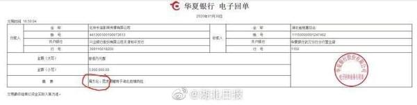 周杰倫、昆凌捐贈300萬人民幣援助湖北。(翻攝自湖北日報微博)