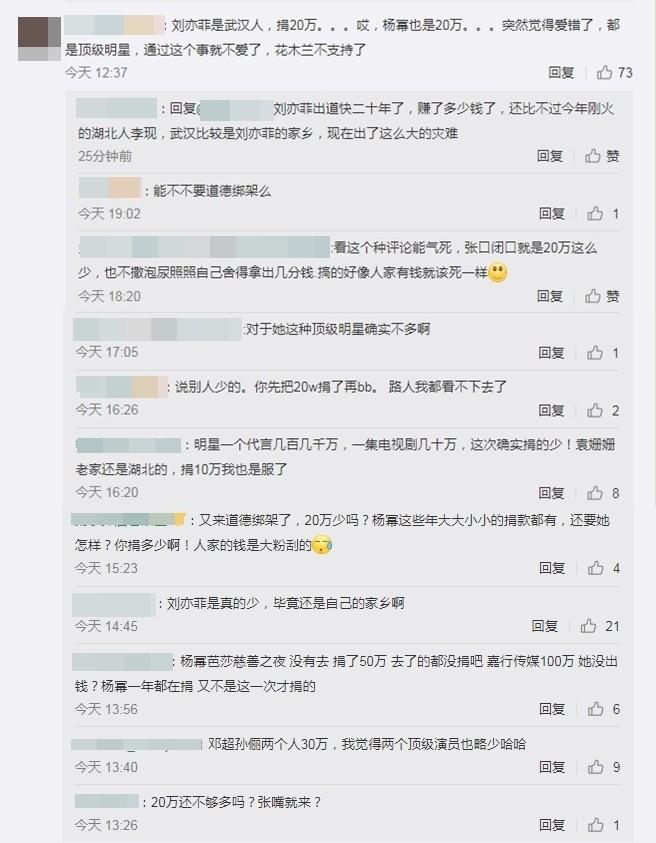 ▲楊冪、劉亦菲捐1百萬,被網友嫌太少。(圖/翻攝自微博)