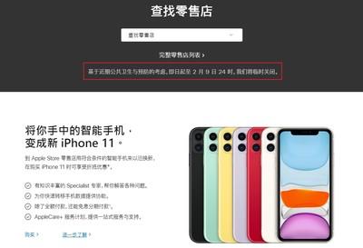 蘋果臨時宣布全面關閉陸Apple Store零售店