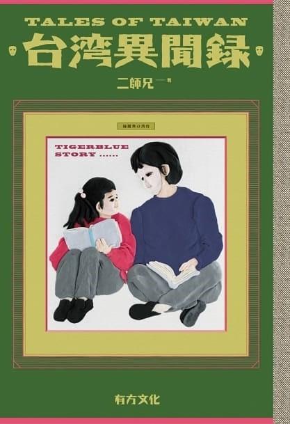 ▲▼書籍《台灣異聞錄》。(圖/有方文化提供,請勿隨意翻拍,以免侵權。)