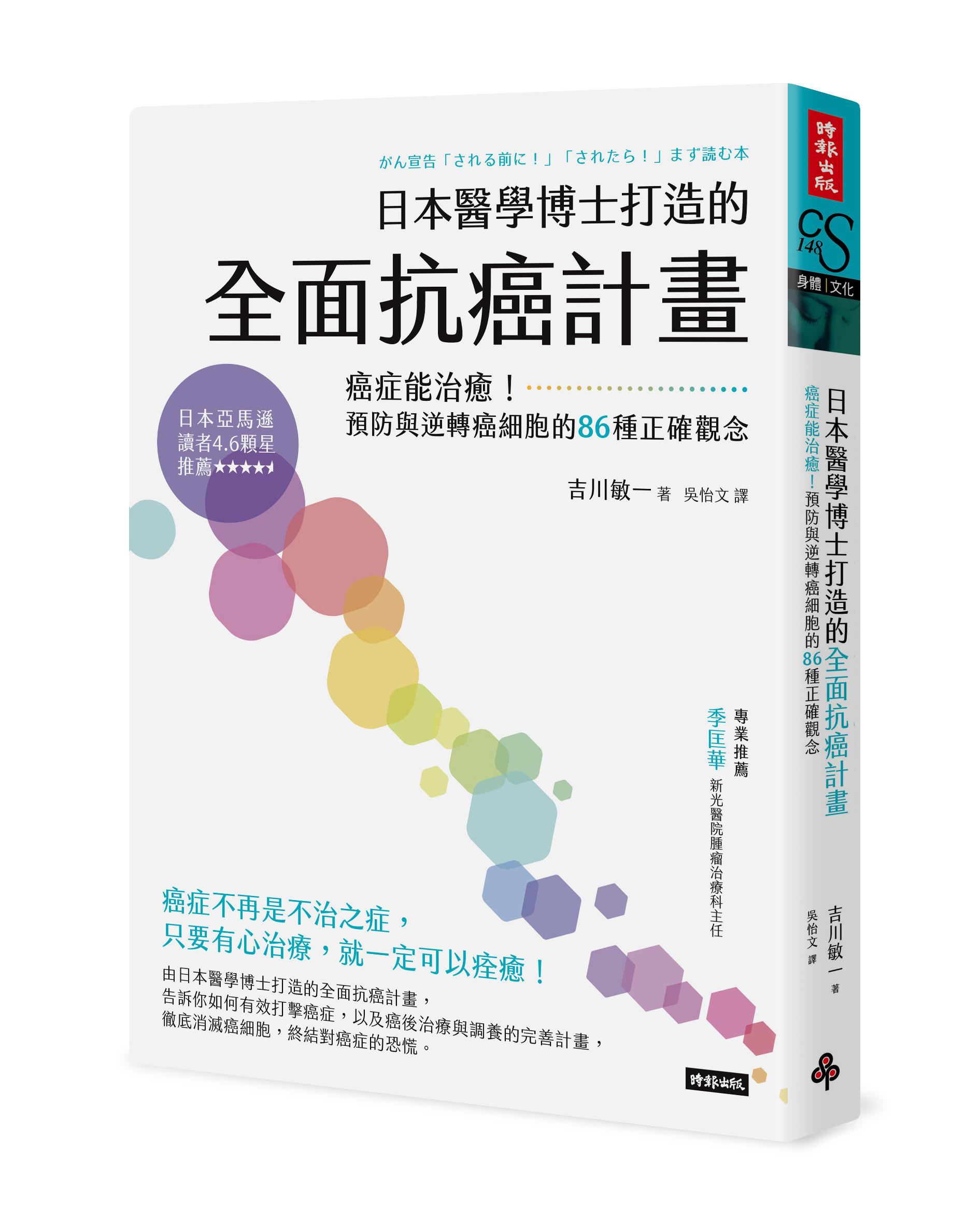 ▲▼書籍《日本醫學博士打造的全面抗癌計畫》。(圖/時報出版提供,請勿隨意翻拍,以免侵權。)