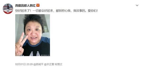 ▲韓紅捐款病倒。(圖/翻攝自微博)