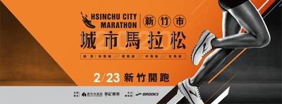 武漢肺炎持續延燒 「223新竹市城市馬拉松」宣布停辦