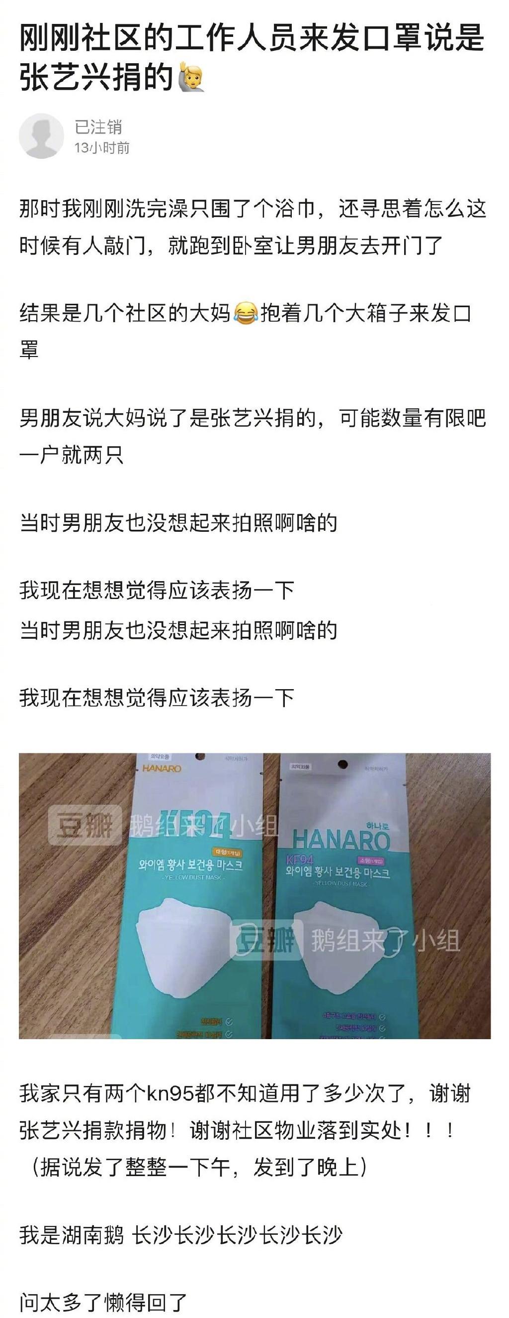 ▲網友上傳收到張藝興捐的口罩的認證照。(圖/翻攝自網易娛樂頻道微博)