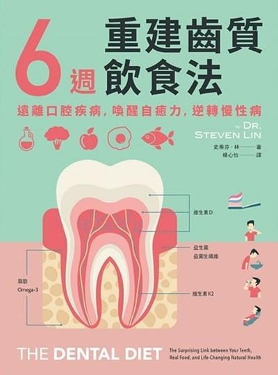 ▲▼書籍《6週重建齒質飲食法》。(圖/天下生活 提供,請勿隨意翻拍,以免侵權。)