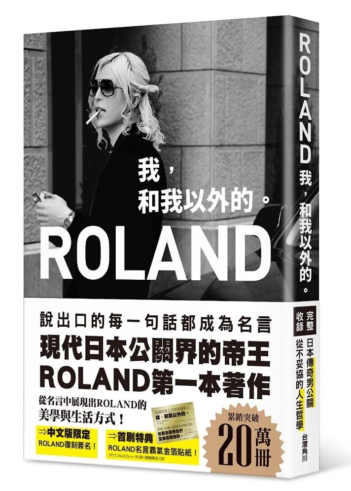 ▲▼書籍《ROLAND 我,和我以外的》。(圖/台灣角川提供,請勿隨意翻拍,以免侵權。)
