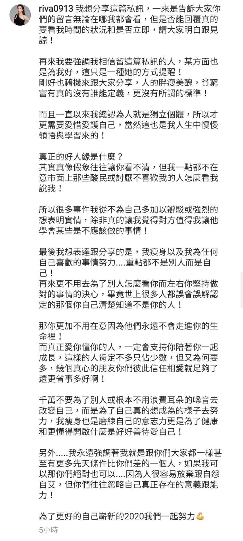 ▲小甜甜狂瘦35kg被批「變成沒人緣」。(圖/翻攝自小甜甜Instagram)