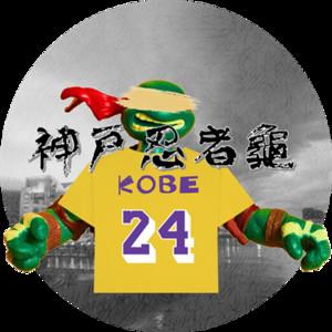 神戸忍者龜