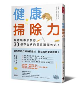 杜絕流感、飛沫傳染!日本專家教預防病毒的家中健康清潔法則