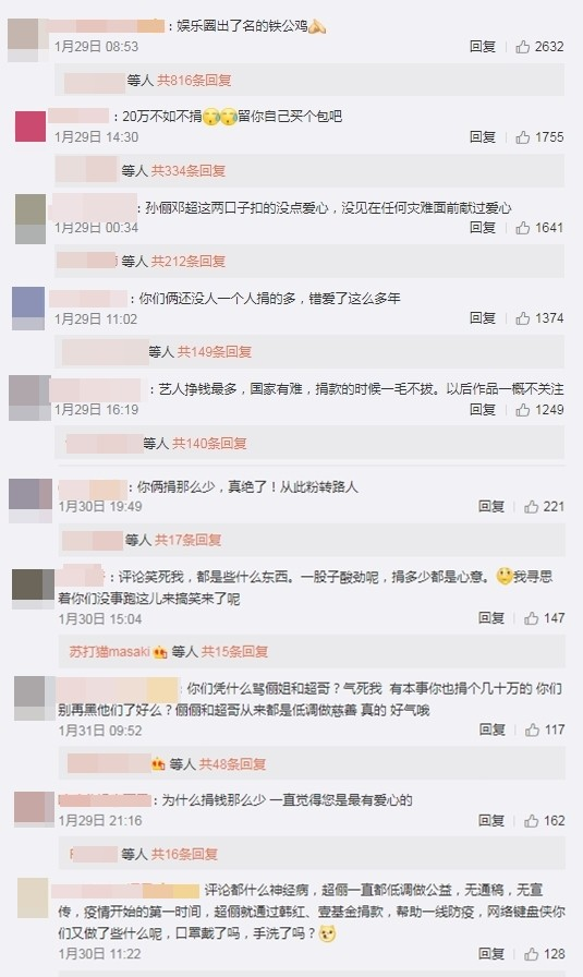 ▲孫儷與鄧超捐款金額曝光,挨轟鐵公雞。(圖/翻攝自微博)