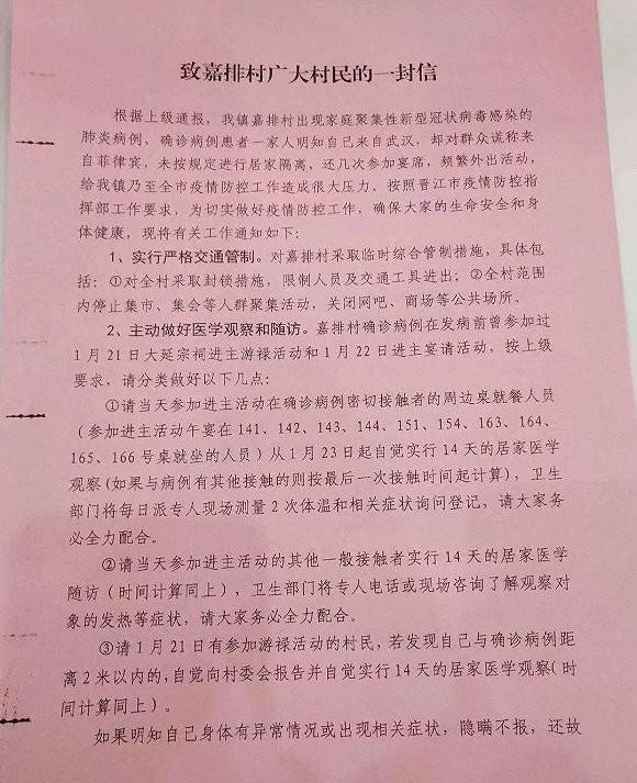 ▲▼武漢返鄉「病毒王」騙了全村…大吃餐宴發燒確診!害4000人遭隔離14天。(圖/翻攝央視)