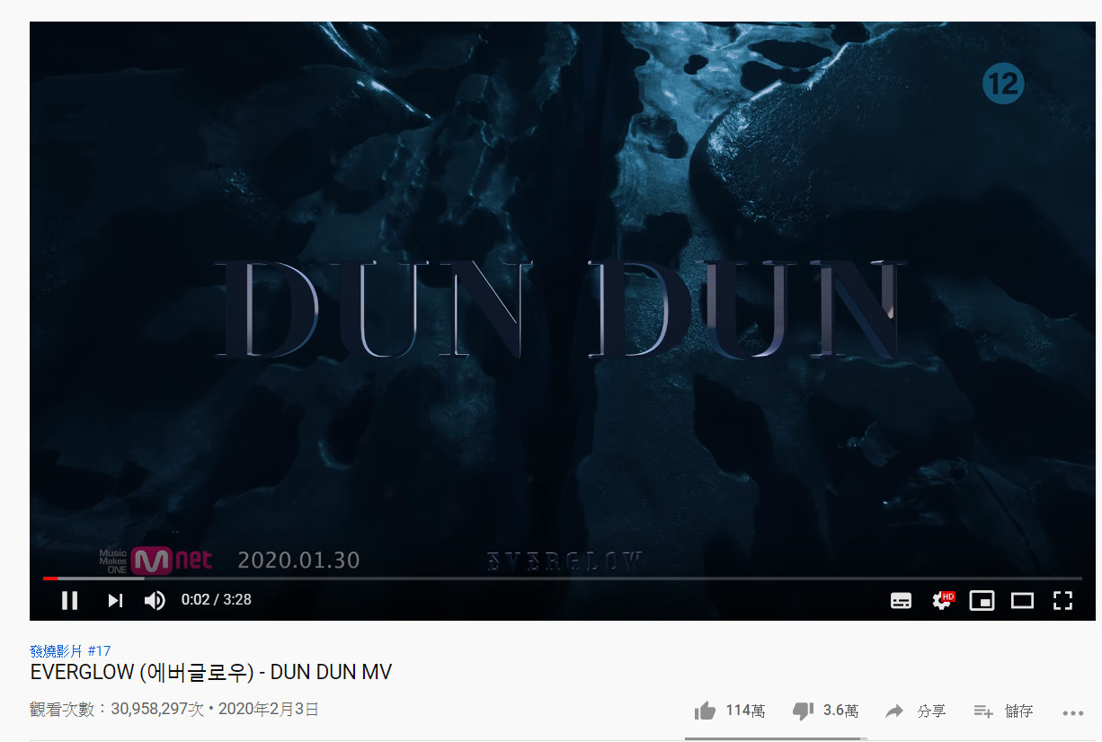▲EVERGLOW《DUN DUN》MV點閱狂飆。(圖/翻攝自Stone Music Entertainment YouTube)