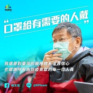 柯文哲坐辦公室也不戴口罩 對台灣抗武漢肺炎有信心