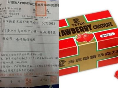 巧克力長蛆!廠商後續處理被2萬人讚爆