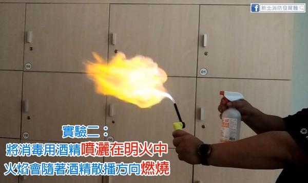 ▲▼消毒酒精易燃燒?消防員實測闢謠 證實「噴灑空氣中點火並不會引燃。(圖/翻攝自新北消防發爾麵)