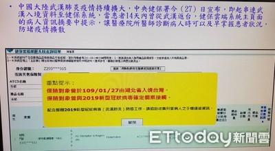 台東縣首例民眾隱匿大陸旅遊史開罰