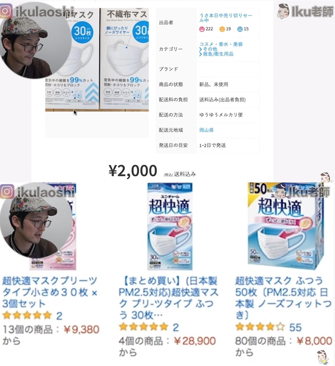 ▲Iku老師分享日網賣口罩的價格。(圖/翻攝自Iku老師/Ikulaoshi YouTube)