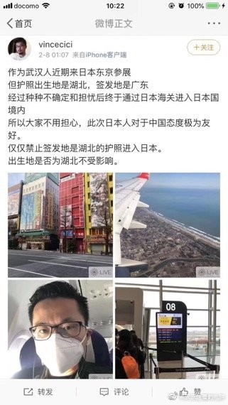 武漢人發文教「闖關日本」 日網友氣到報警「全面禁止入境啦!」