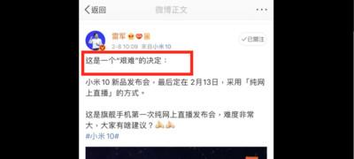 武漢肺炎威脅「小米新品」改變 雷軍微博心聲曝