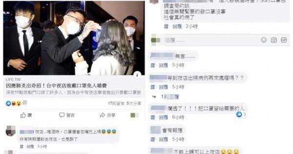 台中知名夜店推出「口罩派對」,遭網友抨擊,正反兩面都有不同評價。(圖/翻攝自臉書「我是台中人」)