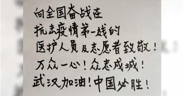 林志玲曝「手寫信」為醫護加油 網不領情罵翻:發了多少國難財