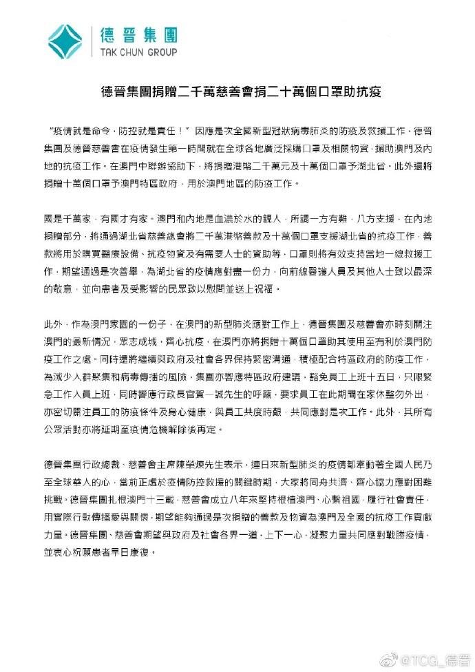 ▲安以軒老公豪捐7800萬助湖北抗疫。(圖/翻攝自微博)