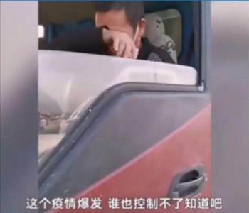 流浪公路近20天  湖北司機痛哭「真的好難!」