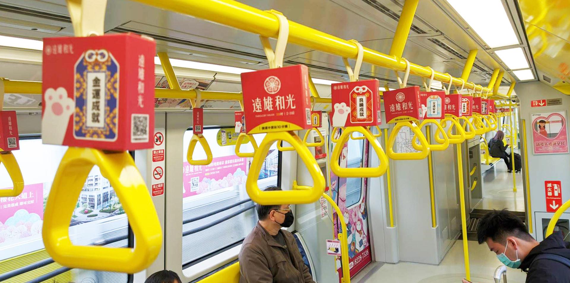 台北捷運廣告刊登 環狀線 手拉環 創意廣告 遠雄和光